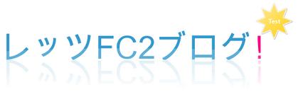 レッツFC2ブログ